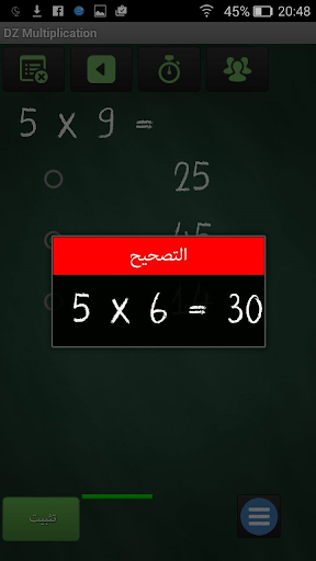 DZ Multiplication 1.0 screenshots n 8