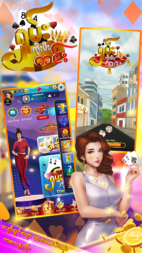 Shan Koe Mee King 1.1.9 screenshots n 1