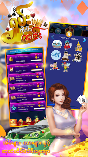 Shan Koe Mee King 1.1.9 screenshots n 3